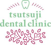 つつじ歯科クリニック